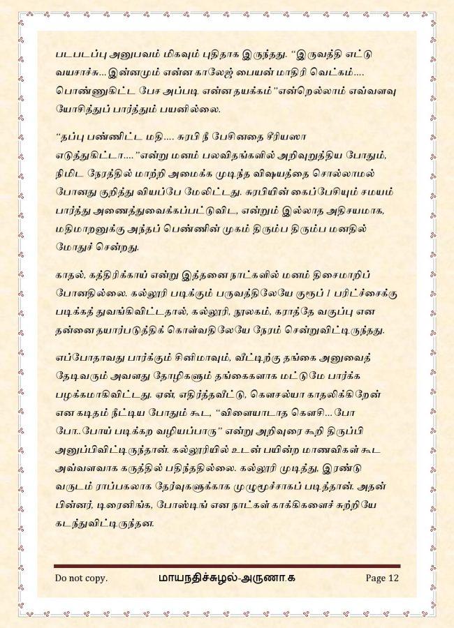 maya7-page-012
