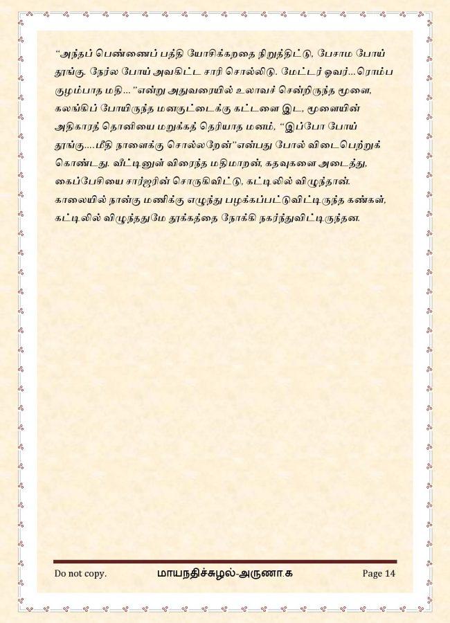 maya7-page-014
