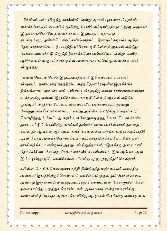 maya8-page-013
