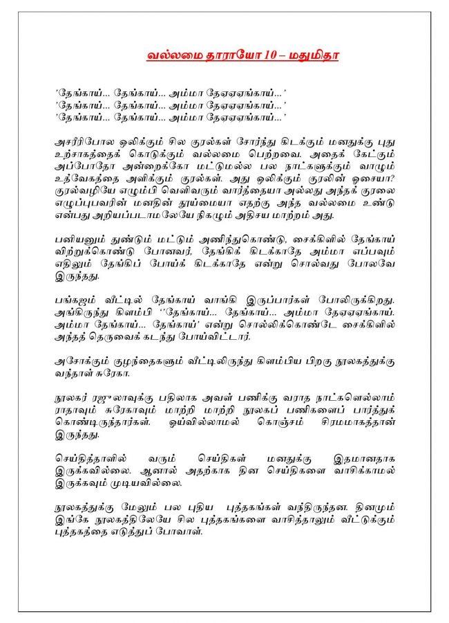 Vallamai Thaaraayo 10 - Madhumitha - Novel Contest-page-001