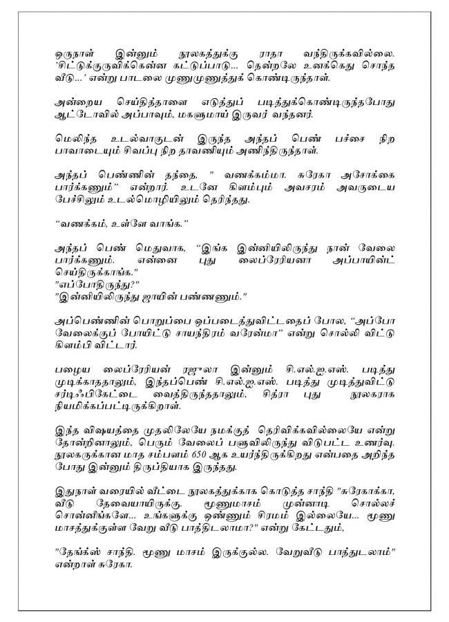Vallamai Thaaraayo 10 - Madhumitha - Novel Contest-page-002