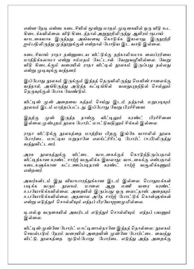 Vallamai Thaaraayo 10 - Madhumitha - Novel Contest-page-003
