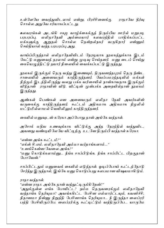 Vallamai Thaaraayo 10 - Madhumitha - Novel Contest-page-004