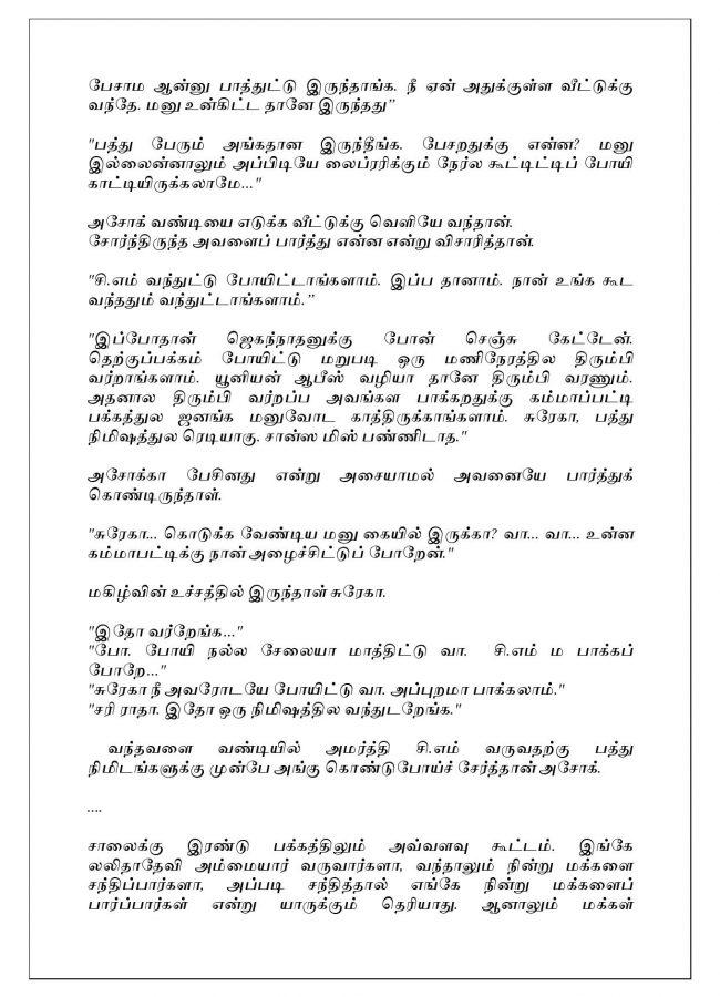 Vallamai Thaaraayo 10 - Madhumitha - Novel Contest-page-005