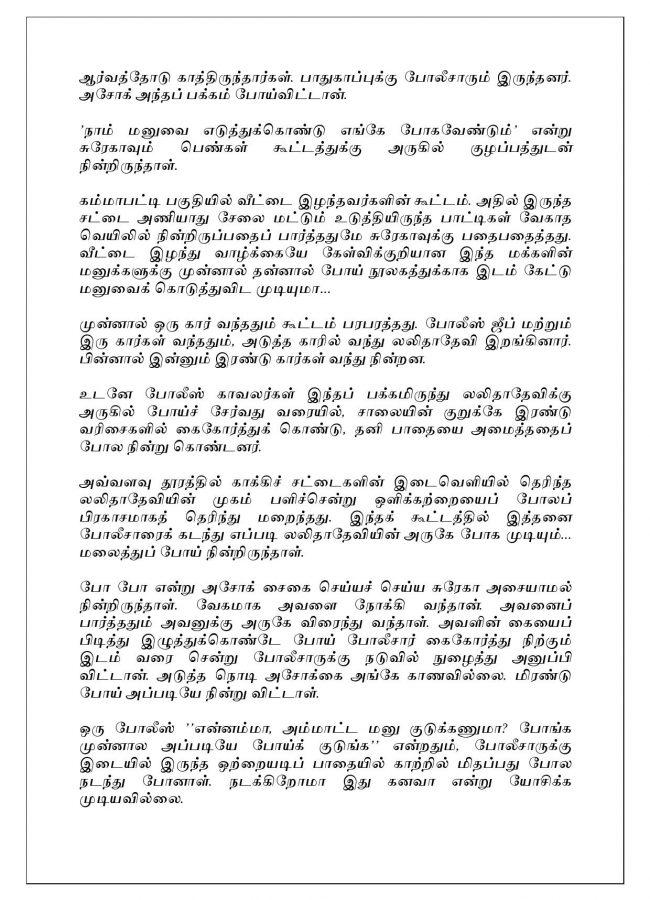 Vallamai Thaaraayo 10 - Madhumitha - Novel Contest-page-006