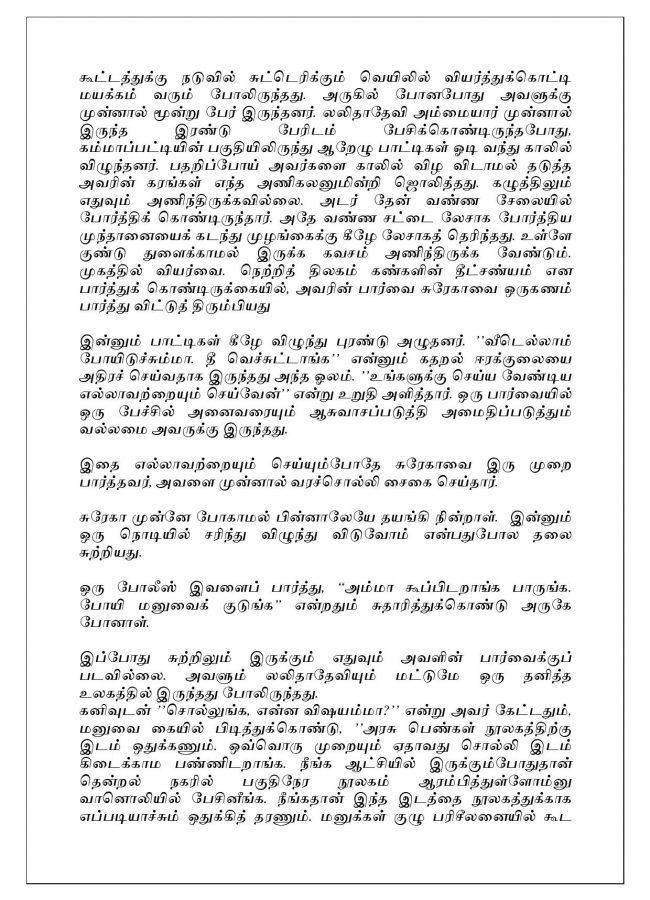 Vallamai Thaaraayo 10 - Madhumitha - Novel Contest-page-007