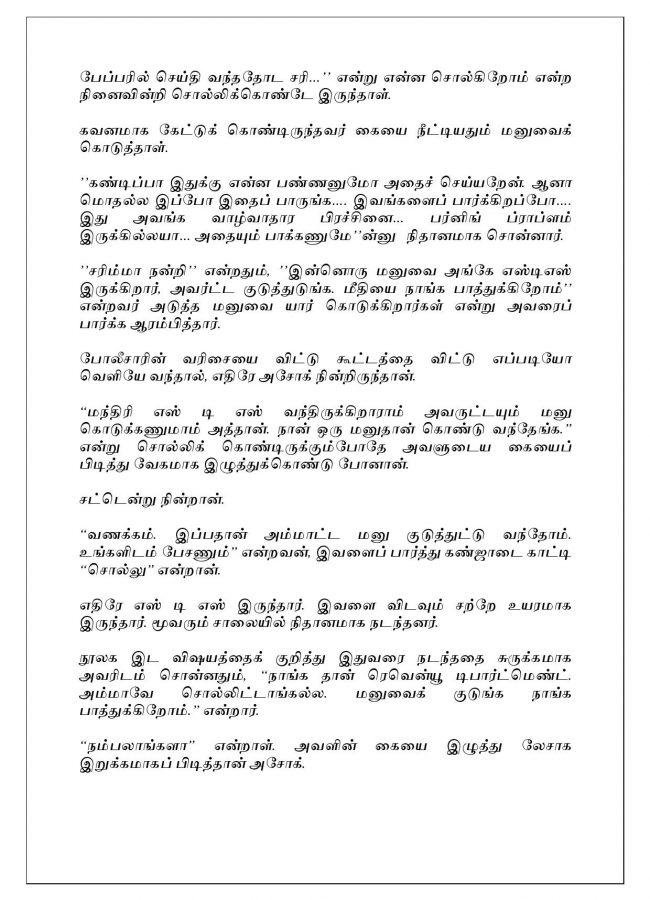 Vallamai Thaaraayo 10 - Madhumitha - Novel Contest-page-008