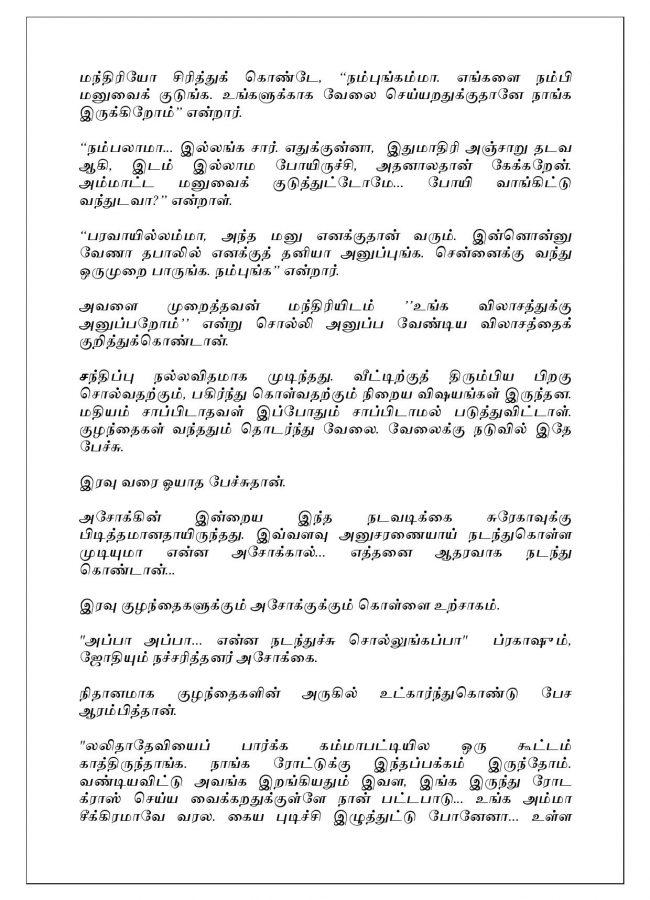 Vallamai Thaaraayo 10 - Madhumitha - Novel Contest-page-009