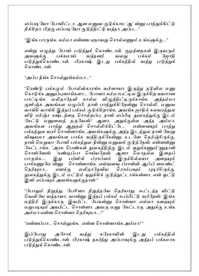 Vallamai Thaaraayo 10 - Madhumitha - Novel Contest-page-010