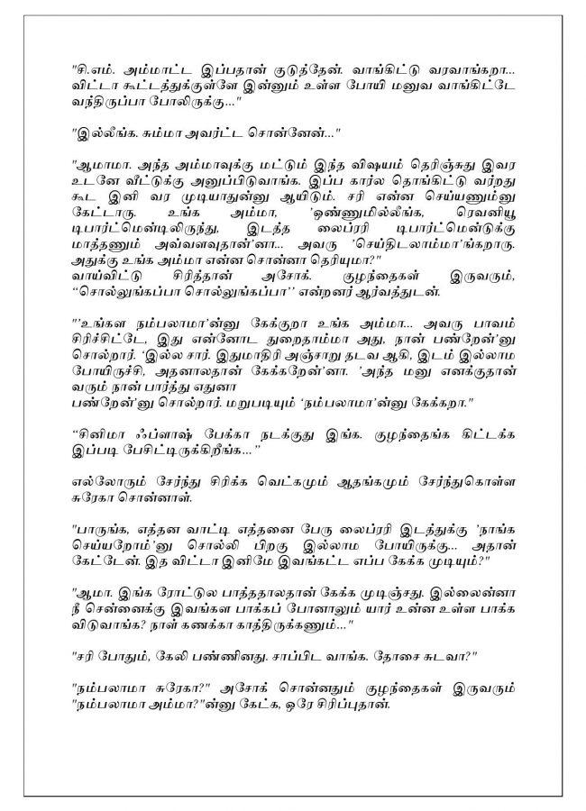 Vallamai Thaaraayo 10 - Madhumitha - Novel Contest-page-011