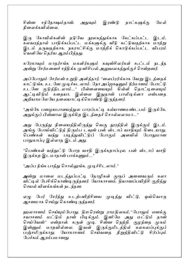 Vallamai Thaaraayo 11 - Madhumitha - Novel Contest-page-002