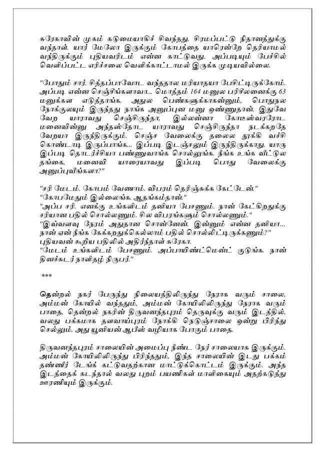 Vallamai Thaaraayo 11 - Madhumitha - Novel Contest-page-005