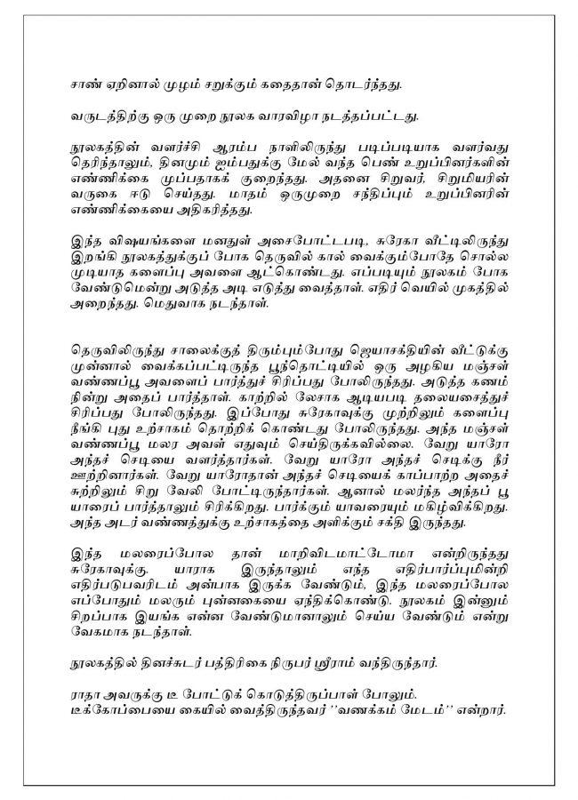 Vallamai Thaaraayo 11 - Madhumitha - Novel Contest-page-007