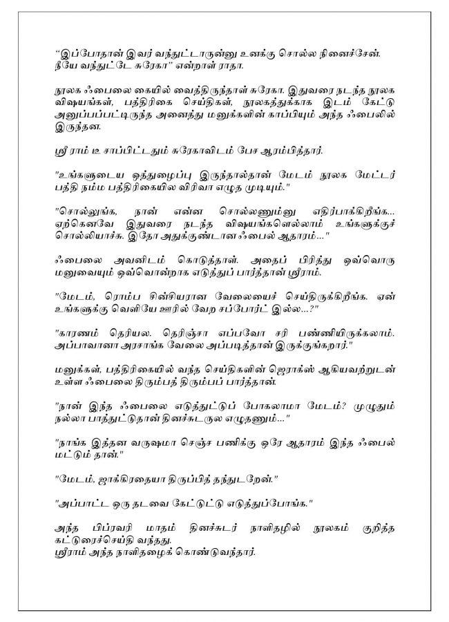 Vallamai Thaaraayo 11 - Madhumitha - Novel Contest-page-008