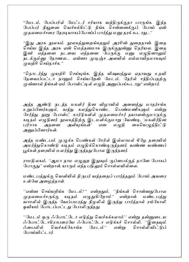 Vallamai Thaaraayo 11 - Madhumitha - Novel Contest-page-009