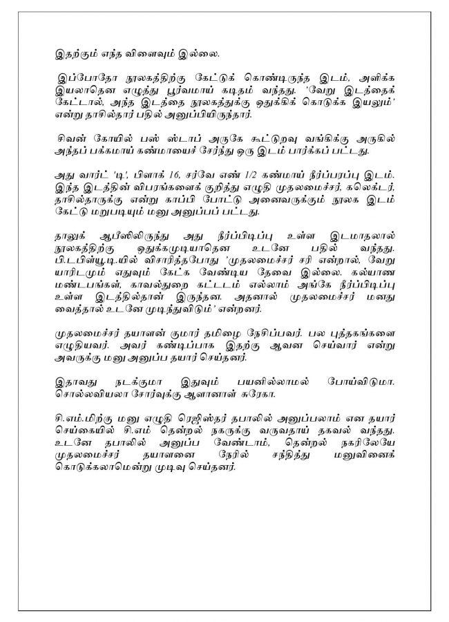 Vallamai Thaaraayo 11 - Madhumitha - Novel Contest-page-010