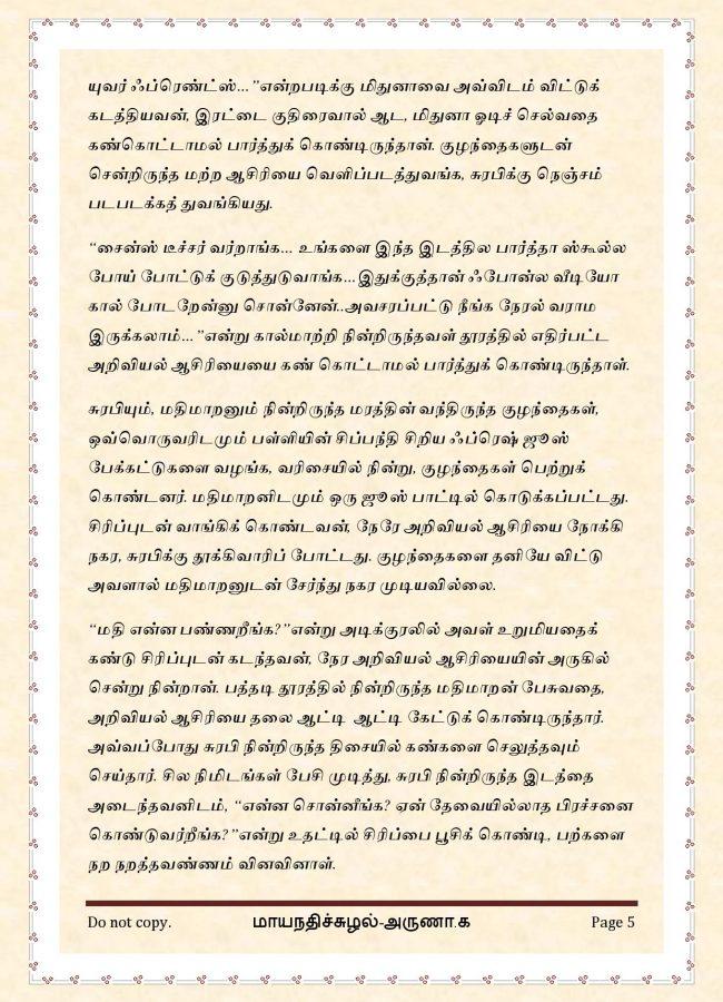 maya12-page-005