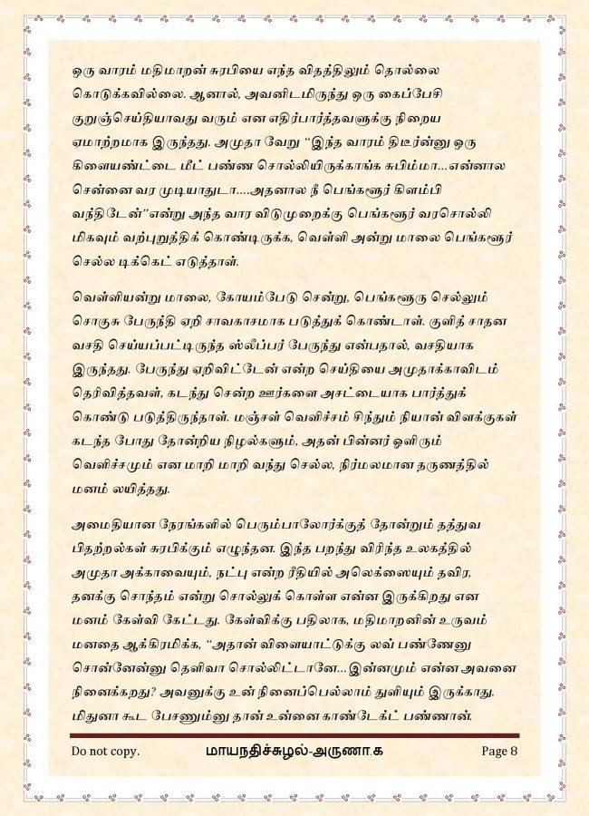 maya12-page-008