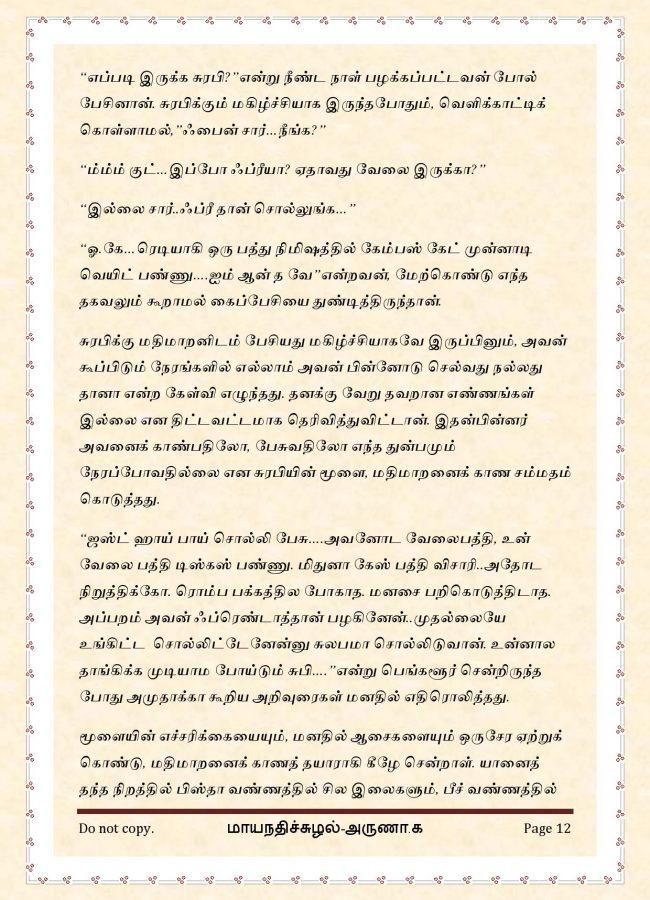 maya13-page-012