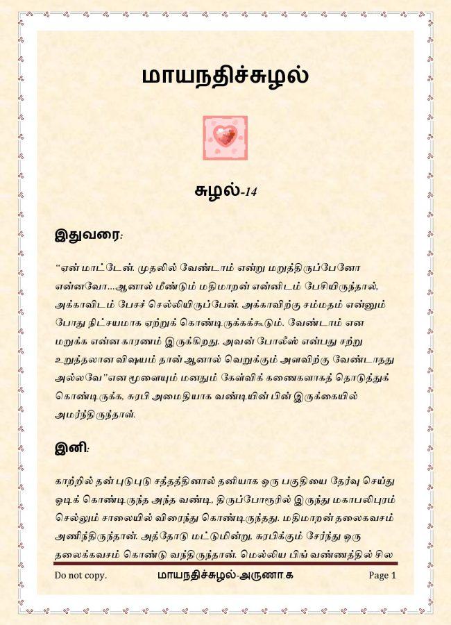 maya14-page-001