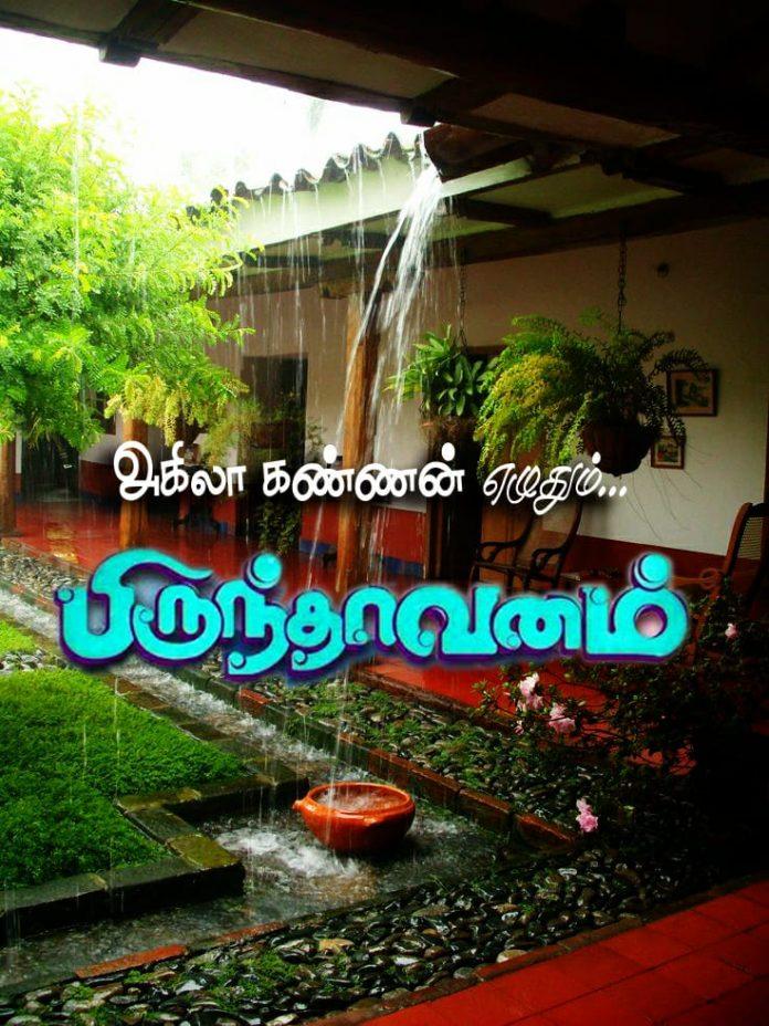 Birunthaavanam-1b47e60b